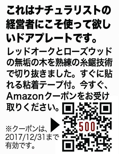 木文字craft舞蔵屋(まいくらや)
