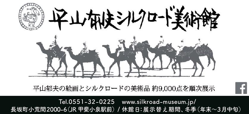 平山郁夫シルクロード美術館