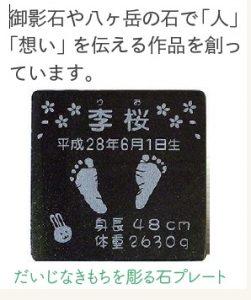 石あるく(伊藤石材工業内)