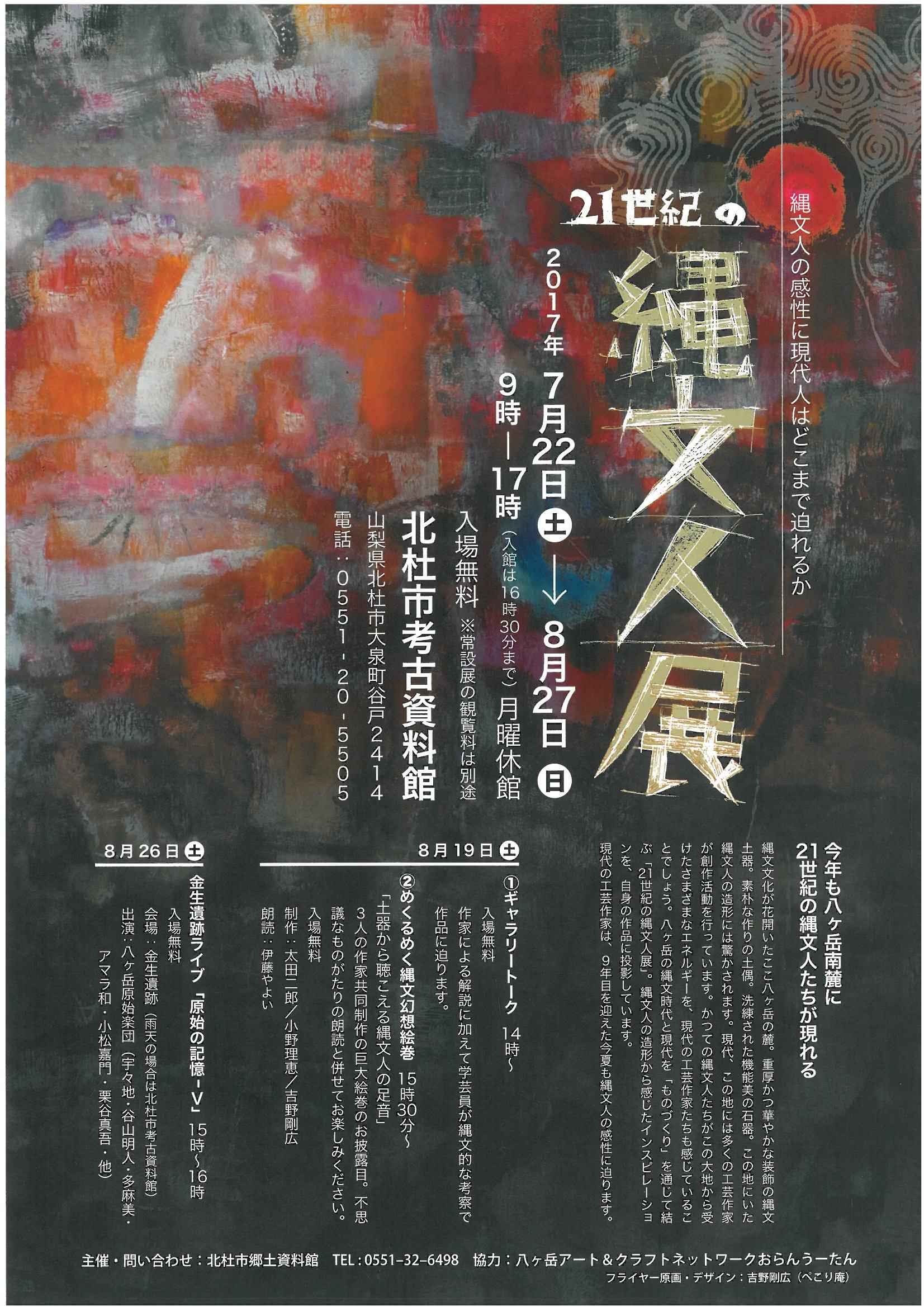 21世紀の縄文人展 2017