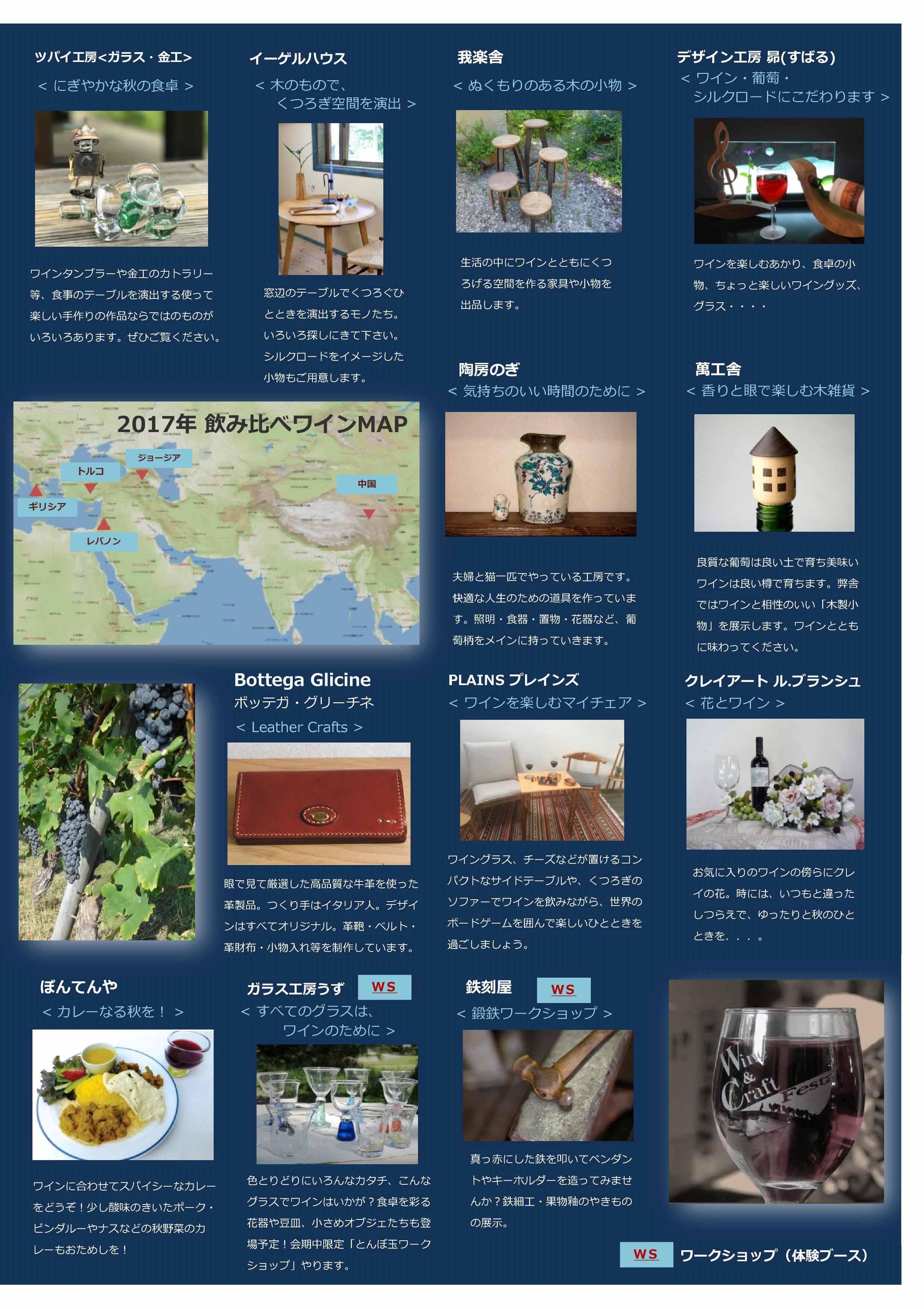 ワイン&クラフトフェスタ2017が、9/30(土)10/1(日)平山郁夫シルクロード美術館で開催