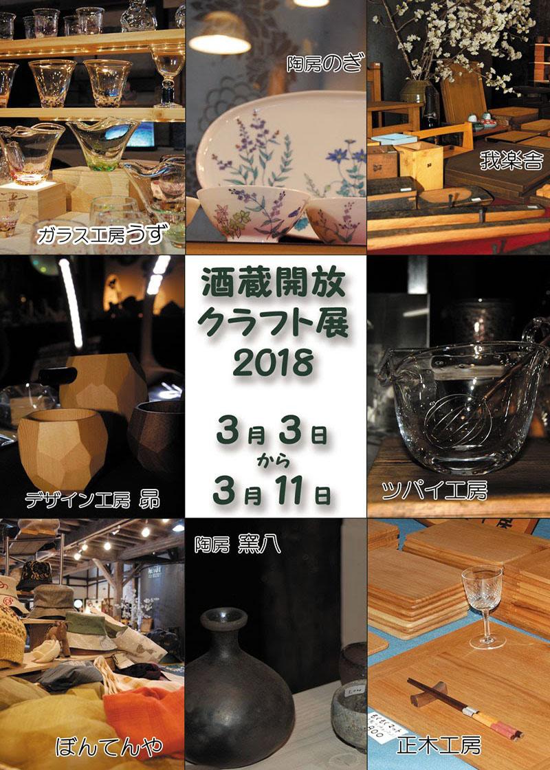 七賢 酒蔵開放クラフト展 2018