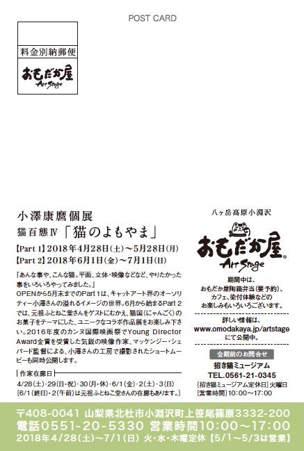 4/28〜7/1 小澤康麿個展 猫百態Ⅳ「猫のよもやま」inおもだか屋アートステージ