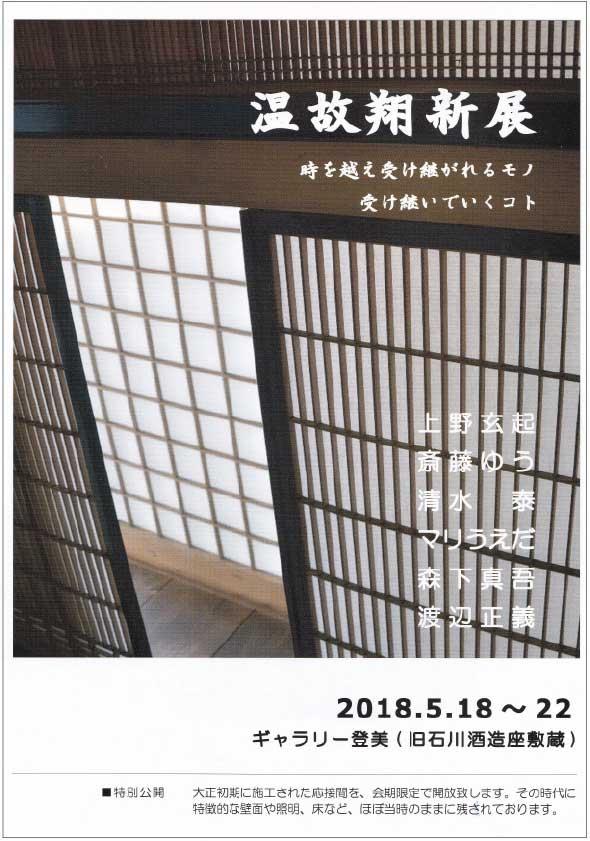 5月18日(金)〜22日(火)『温故翔新展』ギャラリー登美(旧石川酒造座敷蔵)甲斐市龍地