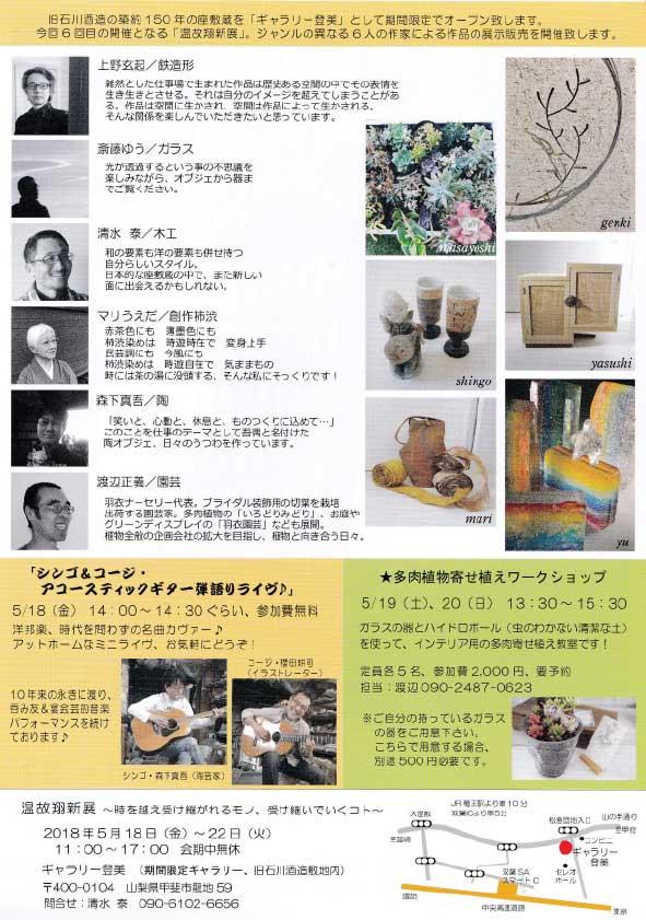 『温故翔新展』築150年の旧石川酒造座敷蔵で作品展示(甲斐市龍地)