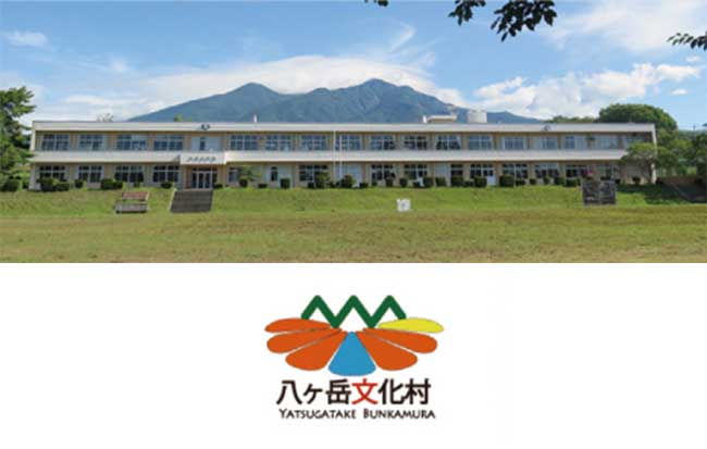 八ヶ岳文化村