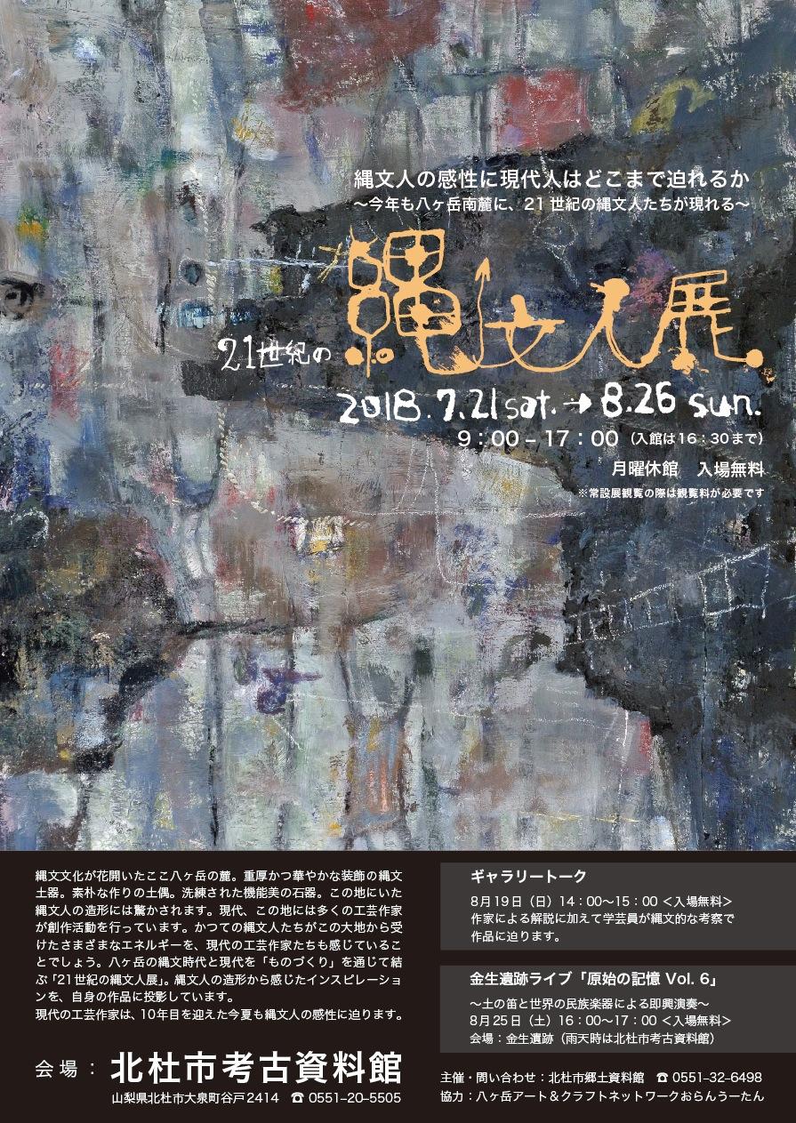 21世紀の縄文人展2018     北杜市考古資料館