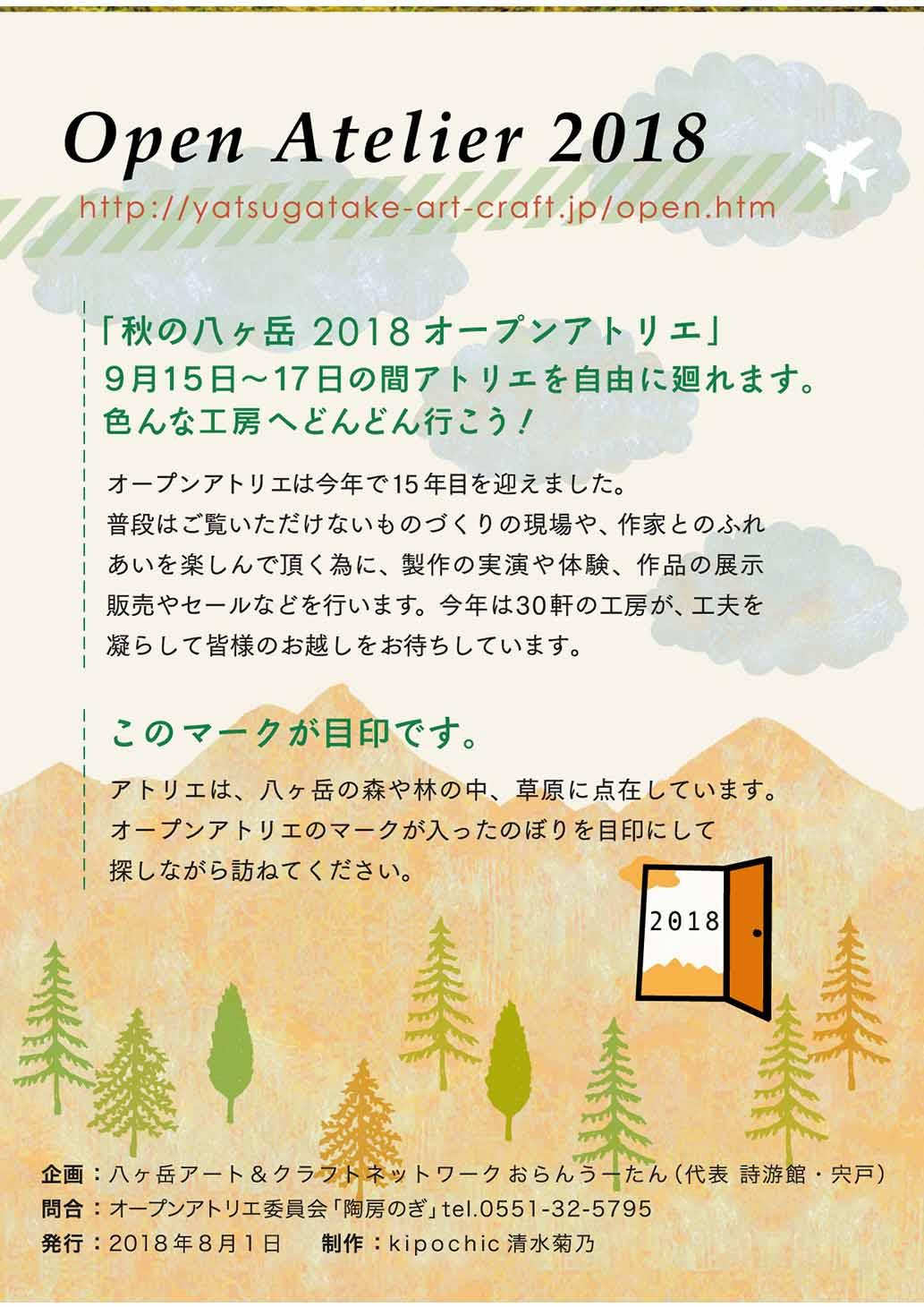 秋の八ヶ岳2018オープンアトリエ9月15日(土)~17日(月・祝)の3日間、30工房が参加