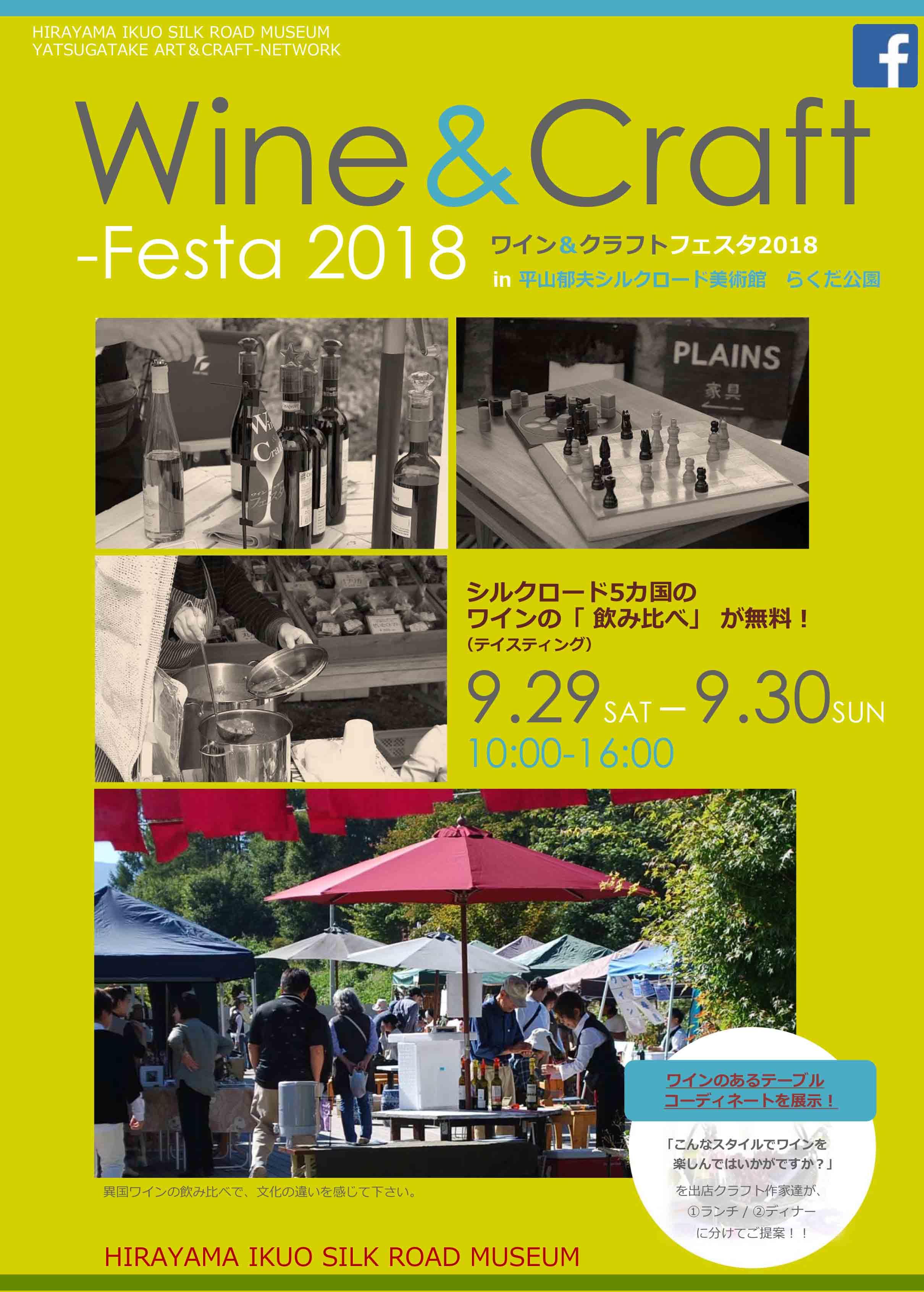 ワイン&クラフトフェスタ 2018      平山郁夫シルクロード美術館