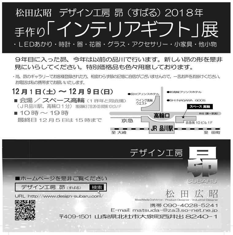 松田広昭 デザイン工房 昴「手作りインテリアギフト展」2018 in高輪12/01~12/09