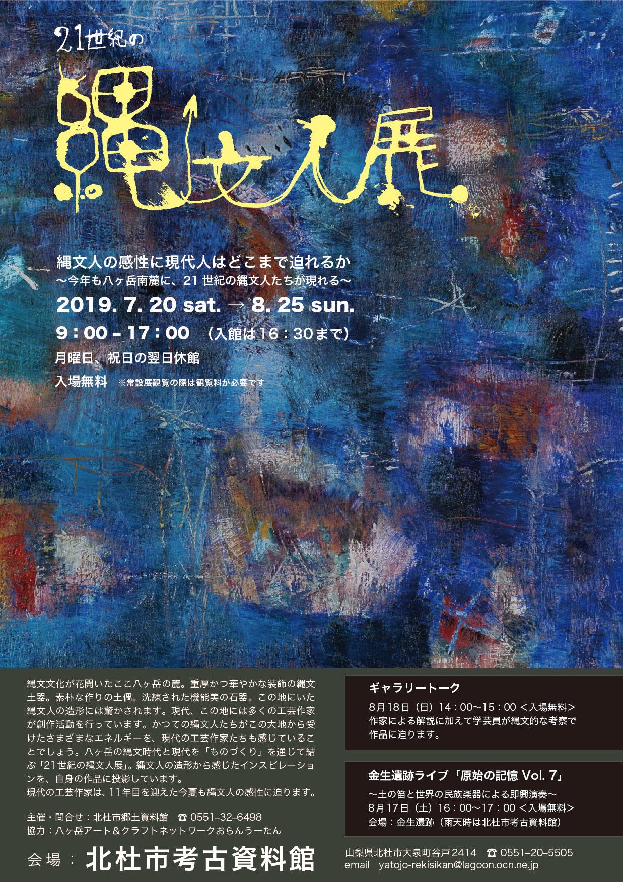 21世紀の縄文人展2019     北杜市考古資料館