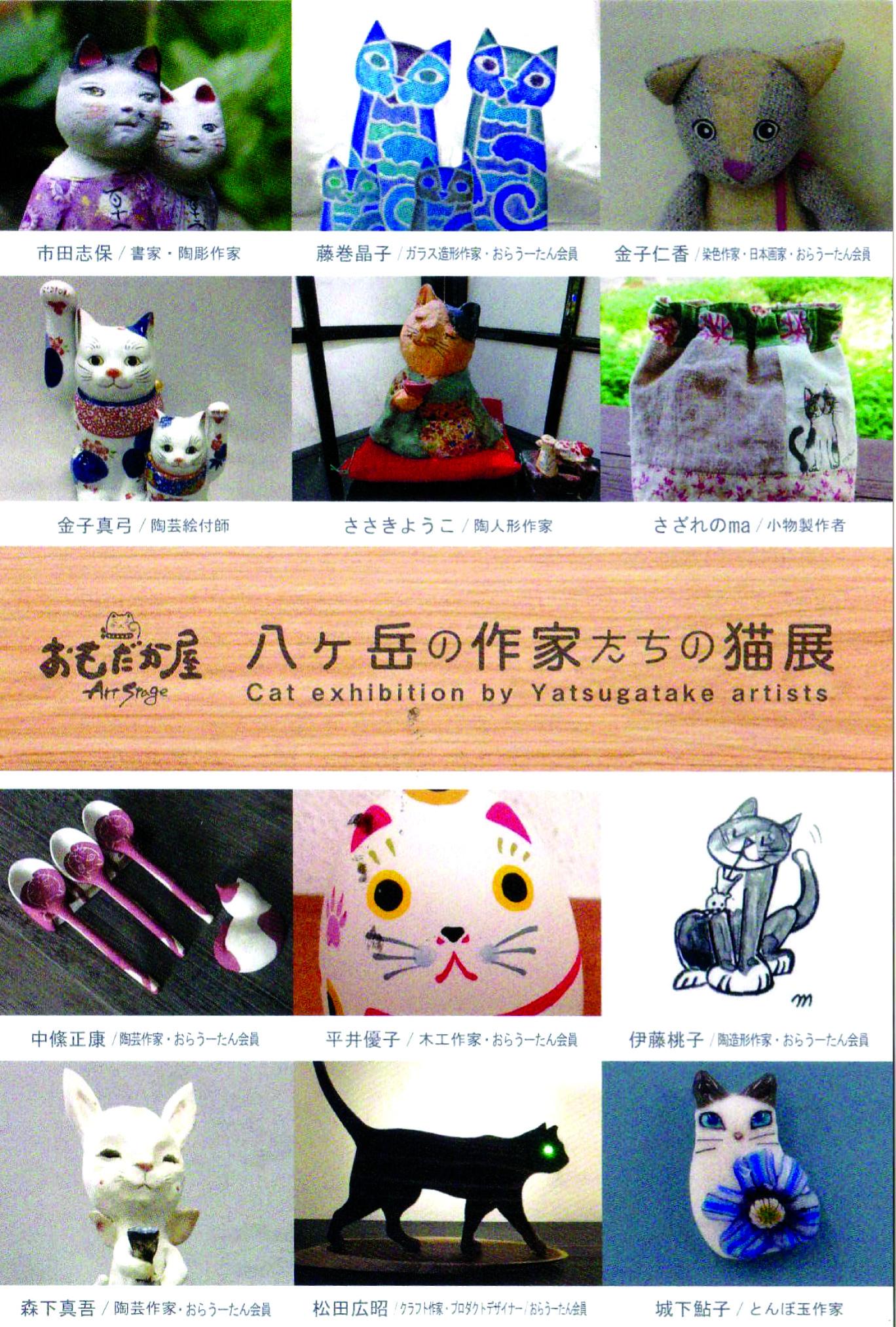 9/25(金)~10/11(日)八ヶ岳の作家たちの猫展「おもだかや」で  火・水・木定休