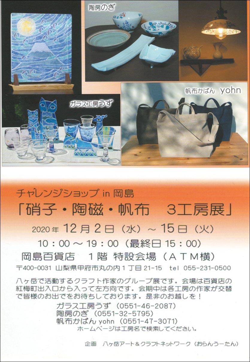 チャレンジショップ in 岡島    「硝子・陶磁・帆布 3工房展」