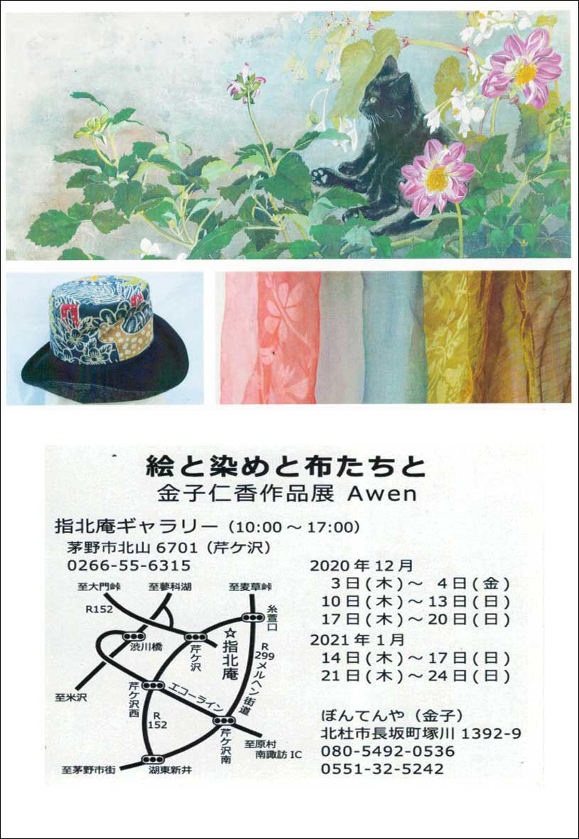 『絵と染めと布たちと』金子仁香作品展  茅野の指北庵ギャラリーで